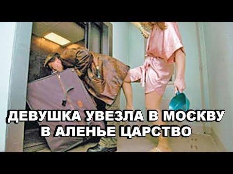 Девушка Увезла В Москву В Аленье Стойло.. История Отношений. photo