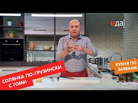 Солянка по-грузински с гоми | Кухня по заявкам