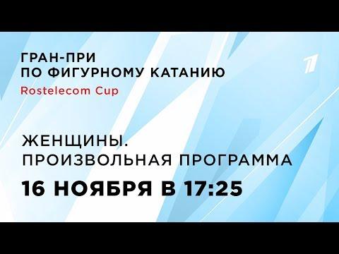 Rostelecom Cup. Женщины. Произвольная программа