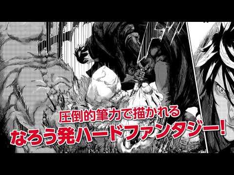 『狼は眠らない』コミックス1巻発売PV