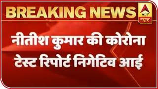 Bihar CM Nitish Kumar tests Covid-19 negative - ABPNEWSTV