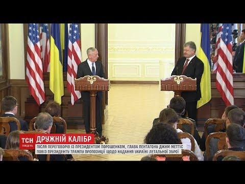 Американські ЗМІ назвали можливість надання Україні летальної зброї