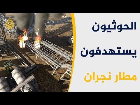 بطائرة مسيرة.. الحوثيون يستهدفون مطار نجران جنوب السعودية 🇸🇦