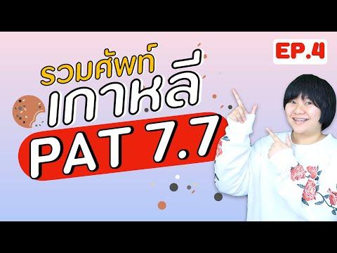 ทวนศัพท์ก่อนสอบจริง!-PATเกาหลี