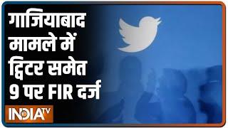 Ghaziabad घटना को सांप्रदायिक रंग देने के आरोप में twitter समेत 9 लोगों के खिलाफ FIR दर्ज - INDIATV