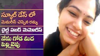 Singer Ramya Behara Unseen Childhood Memories | స్కూల్ డేస్ లో మెమరీస్ చెప్పిన రమ్య | IG Telugu - IGTELUGU