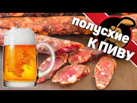 Полусухие сыровяленые колбаски к ПИВУ БЫСТРО!
