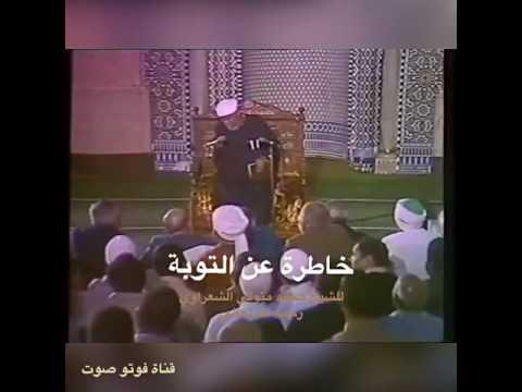 خاطرة عن التوبة   الشيخ محمد متولي الشعراوي