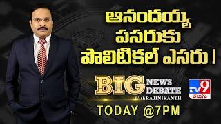 సోమిరెడ్డి Vs కాకాని ! || Watch Big News Big Debate At 7pm On TV9 - TV9