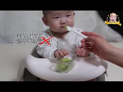 [아!편육] 아보카도 이유식 먹방
