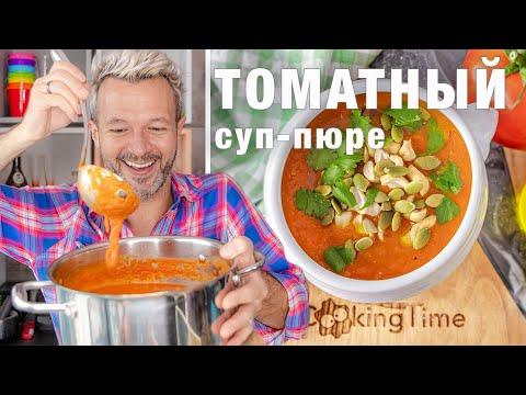 ВКУСНЕЙШИЙ СУП ПЮРЕ из помидоров | горячий томатный гаспачо | веганский рецепт