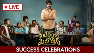 LIVE : Vijay Devarakonda Brother Anand Deverakonda Middle Class Melodies Team Success Celebrations - IGTELUGU