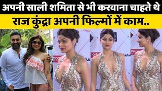 Raj Kundra अपनी साली Shamita Shetty से भी करवाना चाहते थे फिल्मों में गंदा काम |Hot Shots raj kundra - AAJKIKHABAR1