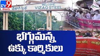 వైజాగ్ స్టీల్ ప్రయివేటీకరణ మంటలు | Visakhapatnam Steel Plant - TV9 - TV9