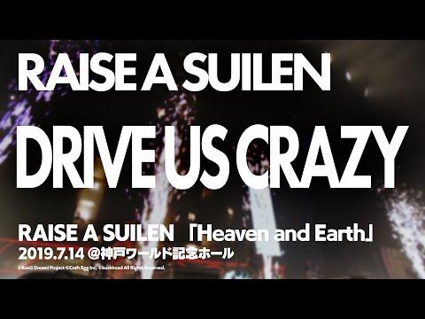 【公式ライブ映像】RAISE A SUILEN「DRIVE US CRAZY」【期間限定】のサムネイル