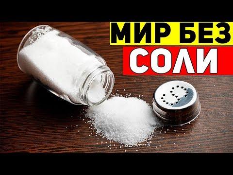 Что случится, если в мире исчезнет вся соль?