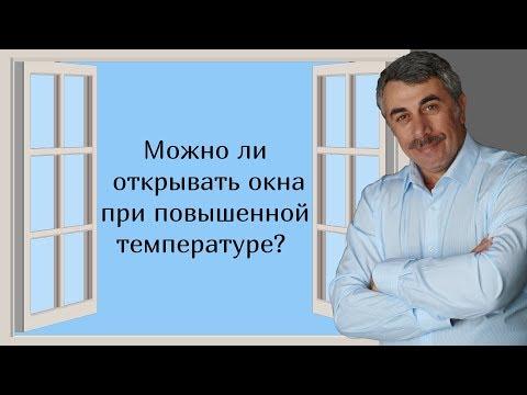 Можно ли открывать окна при повышенной температуре? — Доктор Комаровский