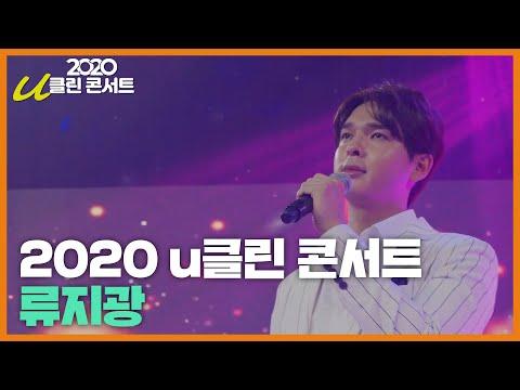 2020 u클린 청소년 문화 콘서트 '류지광'