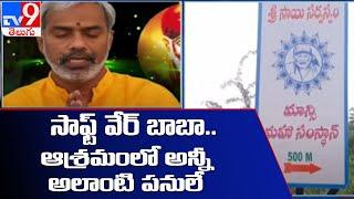 బురిడీ బాబా గుట్టురట్టు   దొంగబాబా అవతారమెత్తిన సాఫ్ట్వేర్ ఇంజినీర్ - TV9 - TV9