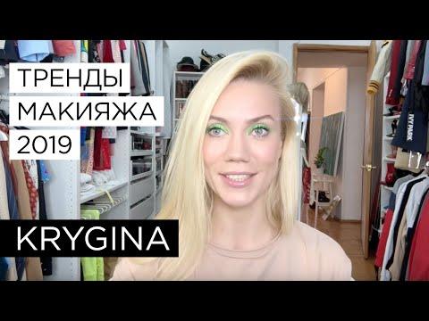 Елена Крыгина Тренды макияжа 2019