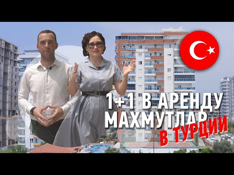 Квартира в аренду в Махмутларе! Комплекс от турецкого застройщика | Недвижимость в Турции, Аланье photo