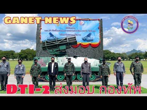 DTI-2-ส่งมอบ-กองทัพไทย