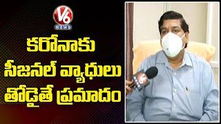 Fever Hospital Superintendent Dr Shankar Face to Face About Viral Fevers | V6 News - V6NEWSTELUGU
