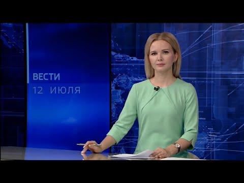 Вести-Коми 12.07.2021
