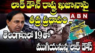 లాక్ డౌన్ రాష్ట్ర ఖజానాపై  తీవ్ర ప్రభావం || Telangana Govt Planning to Impose Night Curfew? || ABN - ABNTELUGUTV