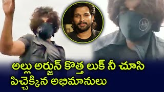 Stylish Star Allu Arjun In New PUSHPA Look | Fans Gone Crazy | Latest Look Of Allu Arjun - RAJSHRITELUGU