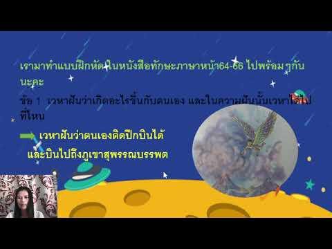 ภาษาพาที-ป.3-บทที่-7-ความฝันเป