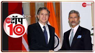 Zee Top 10: US Foreign Minister का भारत दौरा   Top News Today   Hindi News   Non Stop News - ZEENEWS