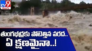 Authorities issue flood warning as inflows into Tungabhadra dam rise - TV9 - TV9