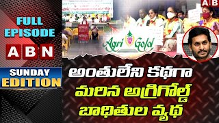 Sunday Edition On Agrigold Victims Protest Over CM Jagan Promises || ABN   Telugu - ABNTELUGUTV