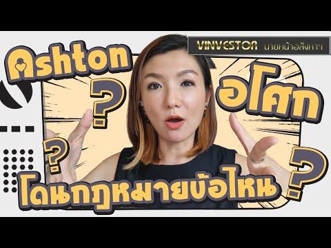 Ashton-อโศก-ติดข้อกฎหมายเรื่อง