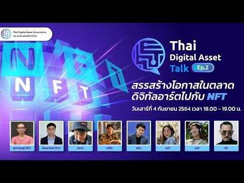 Thai-Digital-Asset-Talk-Ep.2-ส