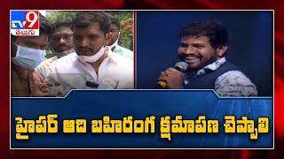 TV9 Exclusive : Hyper Aadi Vs Telangana Jagruthi Students - TV9 - TV9