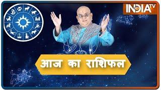 Know about today's horoscope from Acharya Indu Prakash - INDIATV