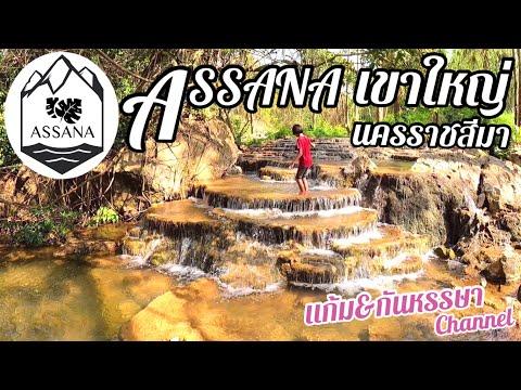 กางเต็นท์เล่นน้ำที่-Assana-Kha