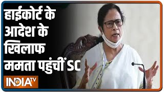 Narada Case: हाईकोर्ट के आदेश के खिलाफ ममता पहुंचीं SC, आज होगी सुनवाई - INDIATV