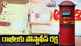 Postal Department Released Special Envolopes for Raksha Bandhan   V6 Teenmaar News - V6NEWSTELUGU