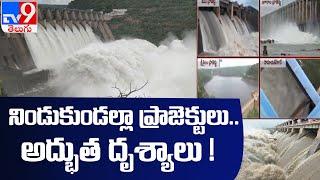 రుతుపవనాలు, అల్పపీడనం ఎఫెక్ట్.. జూరాల, శ్రీశైలం, సాగర్కి వరద ప్రవాహం| Heavy Rains in Telugu States - TV9