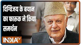Digvijaya Singh को मिला Farooq Abdullah ने किया समर्थन, कहा- वो समझते हैं घाटी के लोगों की भावनाएं - INDIATV