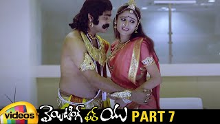 Waiting for You Latest Telugu Movie HD | Gayathri | Sai Anil | LB Sriram | Part 7 | Mango Videos - MANGOVIDEOS
