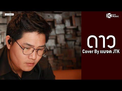 ดาว---Pause-Cover-By-แบงค์-JTK
