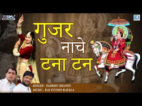 देवनारायण को सुपरहिट DJ सांग - गुजरी नाचे टना टन   Prabhu Shanid   New Rajasthani DJ Songs