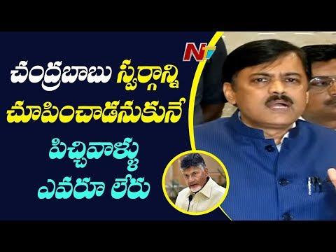 GVL Narasimha Rao on Negative Comments over YS Jagan Governance