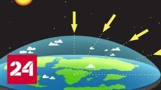 Американцы хотят доказать, что Земля - плоская - Россия 24