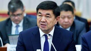Премьер Кыргызстана перед