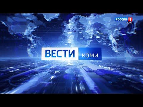 Вести-Коми 16.08.2021